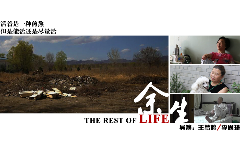 The Rest of Life/WANG Mengting &LISiqi