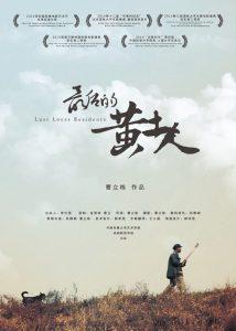 Last Loess Residents/CAO Lidong