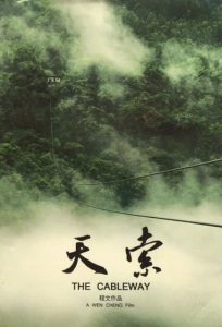 The Cableway/CHENG Wen