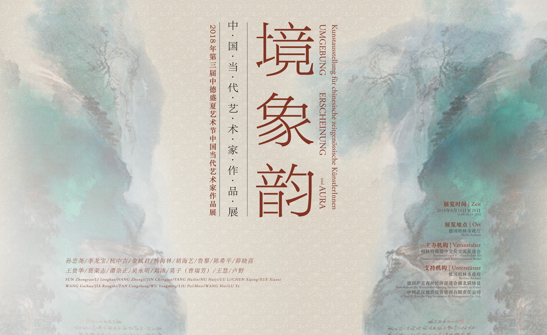 Umgebung, Erscheinung und Aura – Kunstausstellung für chinesische ...